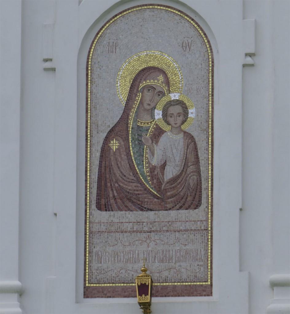 Мозаичное изображение Казанской иконы Богоматери в Свято-Троицком Серафимо-Дивеевском монастыре (Дивеево)
