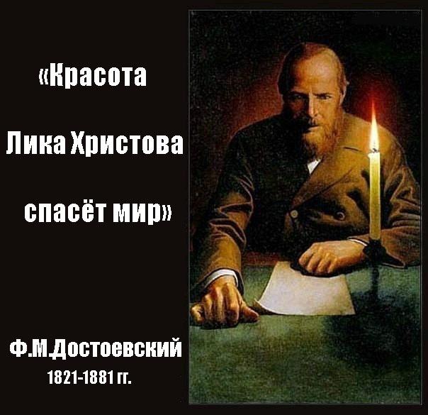 Красота Лика Христова спасет мир. Фёдор Михайлович Достоевский