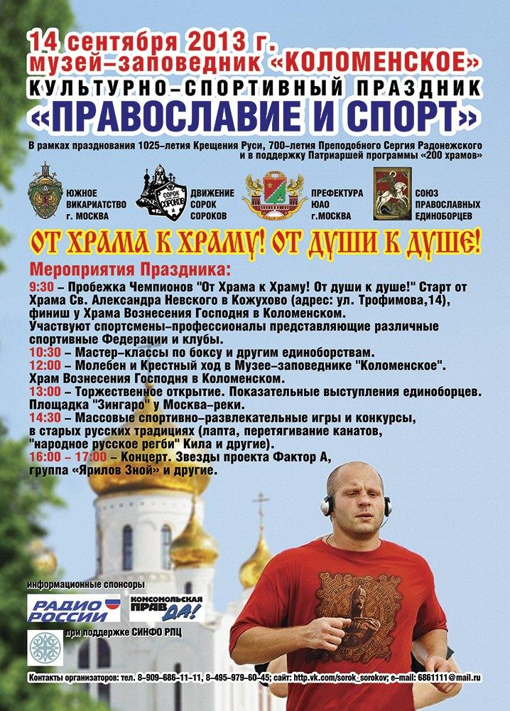 Афиша, праздник и мероприятия Православие и спорт, православная пробежка