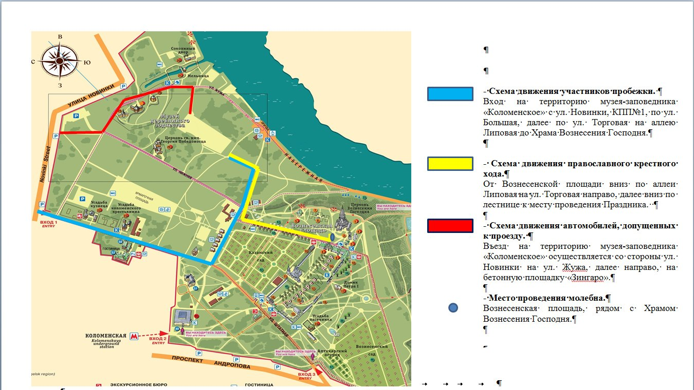 Схема маршрута пробежки, крестного хода, места проведения молебна и парковки, праздник и мероприятие Православие и спорт, православная пробежка